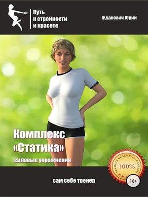 cover image of Путь к стройности и красоте. Комплекс «Статика»