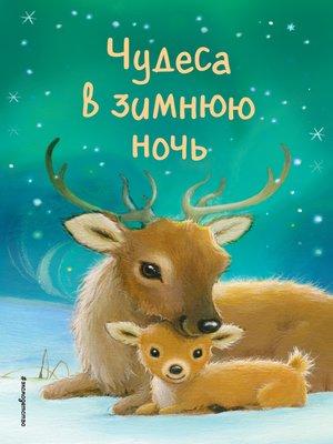 cover image of Чудеса в зимнюю ночь