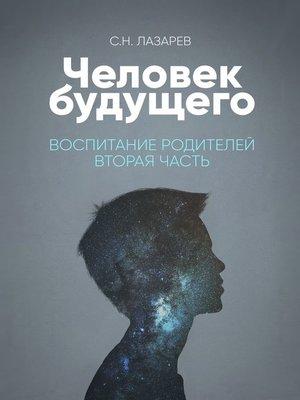 cover image of Человек будущего. Воспитание родителей. Третья часть