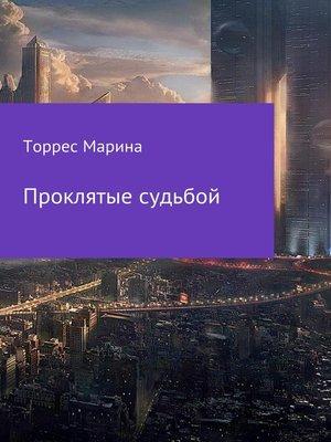 cover image of Проклятые судьбой