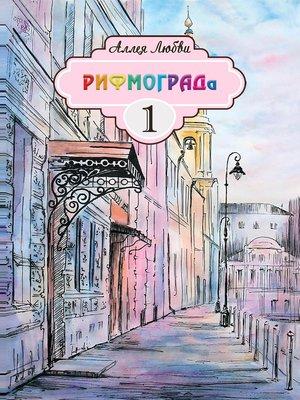 cover image of Аллея Любви РИФМОГРАДа