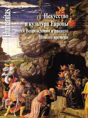 cover image of Искусство и культура Европы эпохи Возрождения и раннего Нового времени