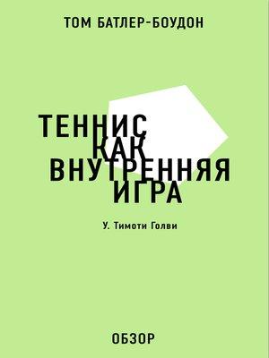 cover image of Теннис как внутренняя игра. У. Тимоти Голви (обзор)