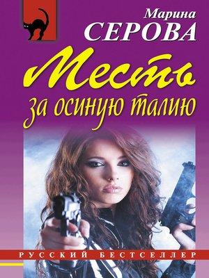 cover image of Месть за осиную талию
