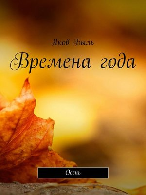cover image of Временагода. Осень
