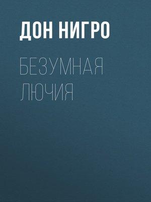 cover image of Безумная Лючия