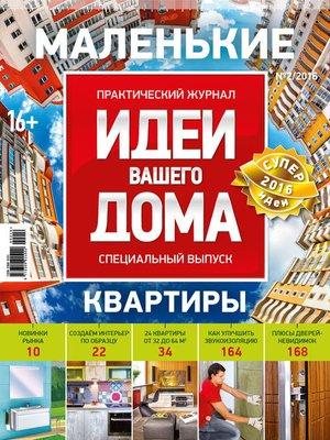 cover image of Идеи Вашего Дома. Спецвыпуск №02/2016