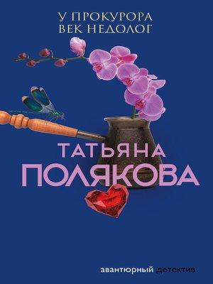 cover image of У прокурора век недолог