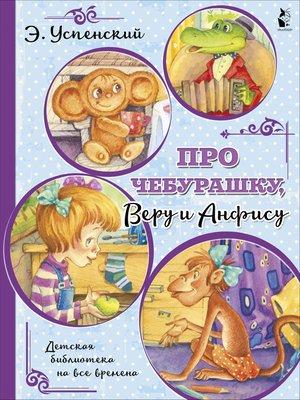 cover image of Про Чебурашку, Веру и Анфису