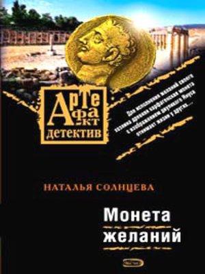 cover image of Монета желаний