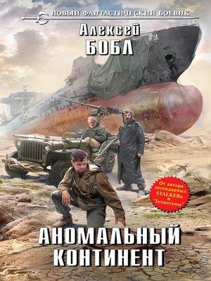 cover image of Аномальный континент