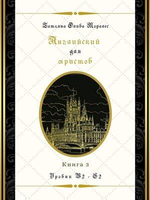 cover image of Английский для юристов. Уровни В2—С2. Книга 3