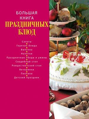 cover image of Большая книга праздничных блюд