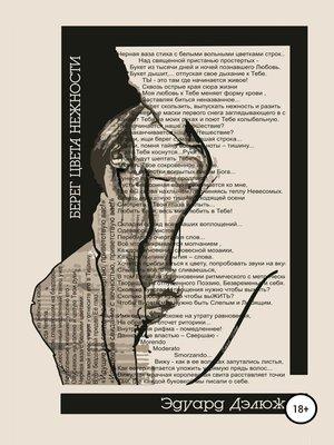 cover image of Берег цвета нежности