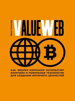 cover image of ValueWeb. Как финтех-компании используют блокчейн и мобильные технологии для создания интернета ценностей