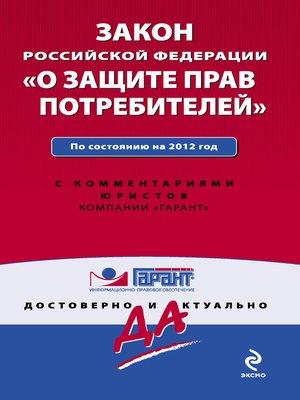 cover image of Закон Российской Федерации «О защите прав потребителей». По состоянию на 2012 год. С комментариями юристов