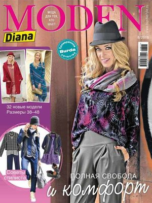 cover image of Diana Moden №08/2015