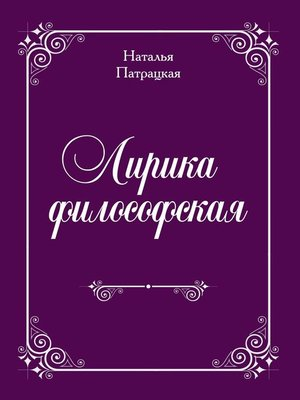 cover image of Лирика философская. Стихи
