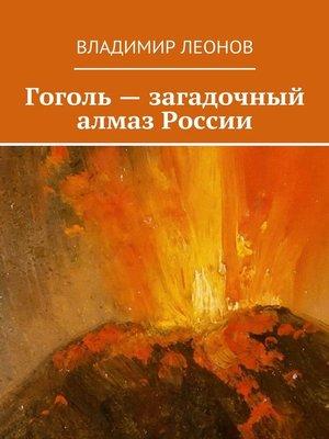 cover image of Гоголь – загадочный алмаз России