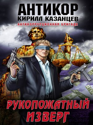 cover image of Рукопожатный изверг