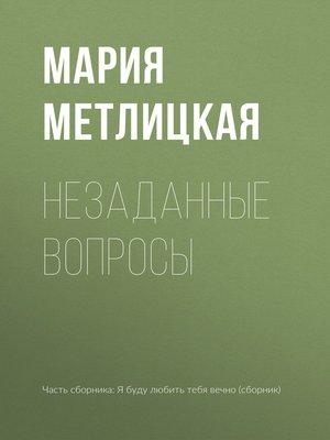 cover image of Незаданные вопросы