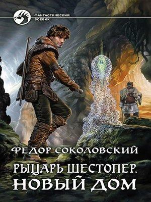 cover image of Рыцарь Шестопер. Новый дом