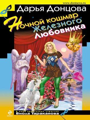 cover image of Ночной кошмар Железного Любовника