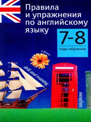 cover image of Правила и упражнения по английскому языку. 7–8 годы обучения