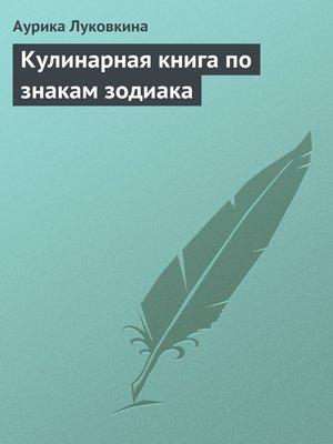 cover image of Кулинарная книга по знакам зодиака