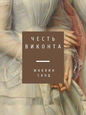 cover image of Честь виконта