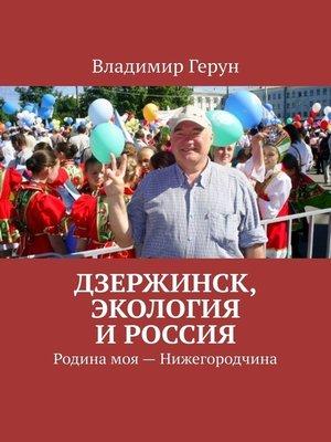 cover image of Дзержинск, экология иРоссия. Родина моя– Нижегородчина