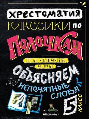 cover image of Классики по полочкам. Хрестоматия, 5 класс