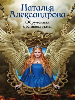 cover image of Обрученная с Князем тьмы