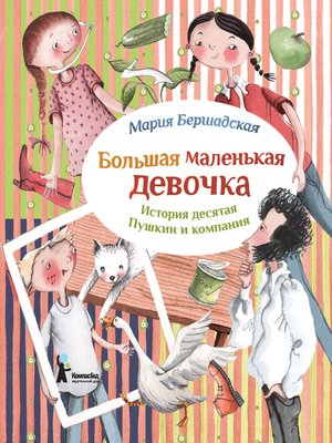 cover image of Пушкин и компания