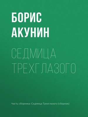 cover image of Седмица Трехглазого
