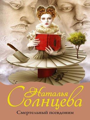 cover image of Смертельный псевдоним