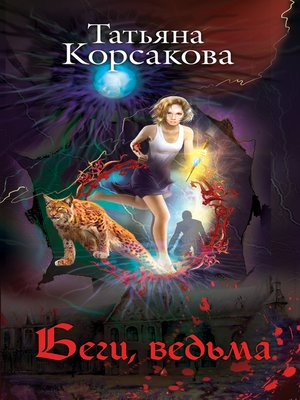 cover image of Беги, ведьма