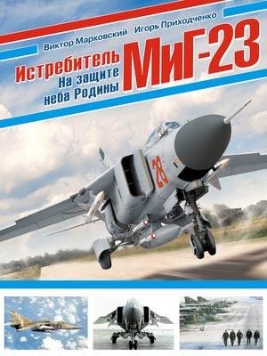 cover image of Истребитель МиГ-23. На защите неба Родины