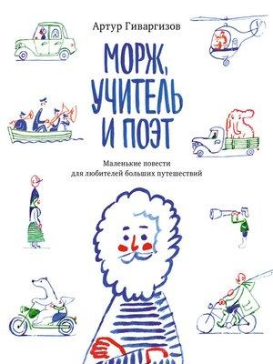 cover image of Морж, учитель и поэт