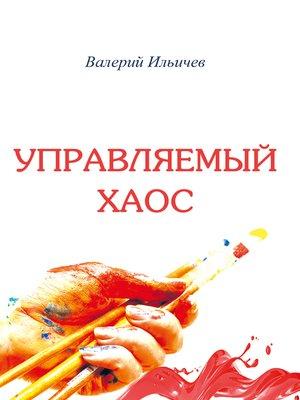 cover image of Управляемый хаос (сборник)