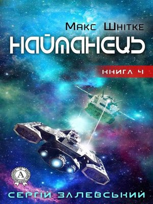 cover image of Найманець