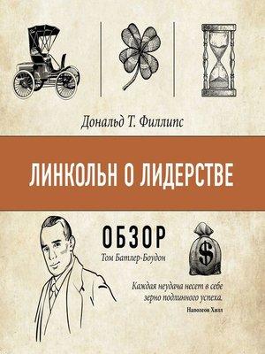 cover image of Линкольн о лидерстве. Дональд Т. Филлипс (обзор)