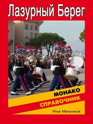 cover image of Справочник по Монако