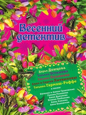 cover image of Весенний детектив 2015 (сборник)
