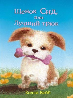 cover image of Щенок Сид, или Лучший трюк