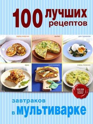 cover image of 100 лучших рецептов завтраков в мультиварке