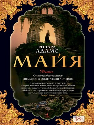 cover image of Майя