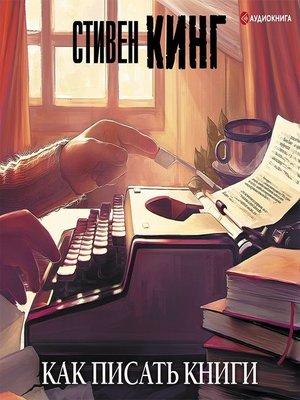 cover image of Как писать книги