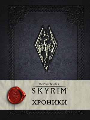 cover image of Скайрим. Хроники