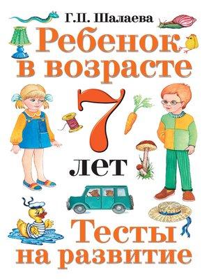 cover image of Ребенок в возрасте 7 лет. Тесты на развитие